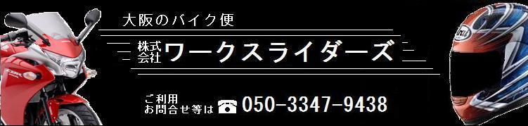 バイク便 大阪 株式会社ワークスライダーズ